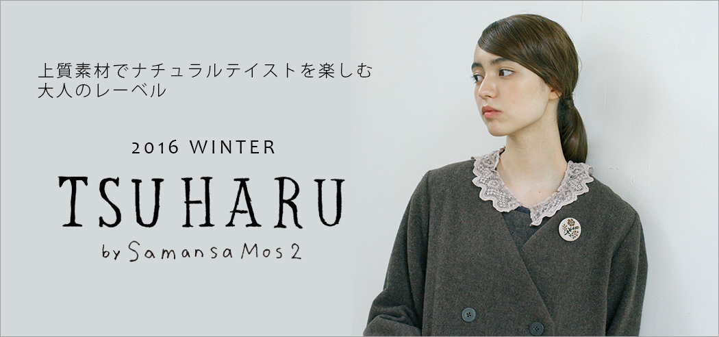 tsuharu winter16